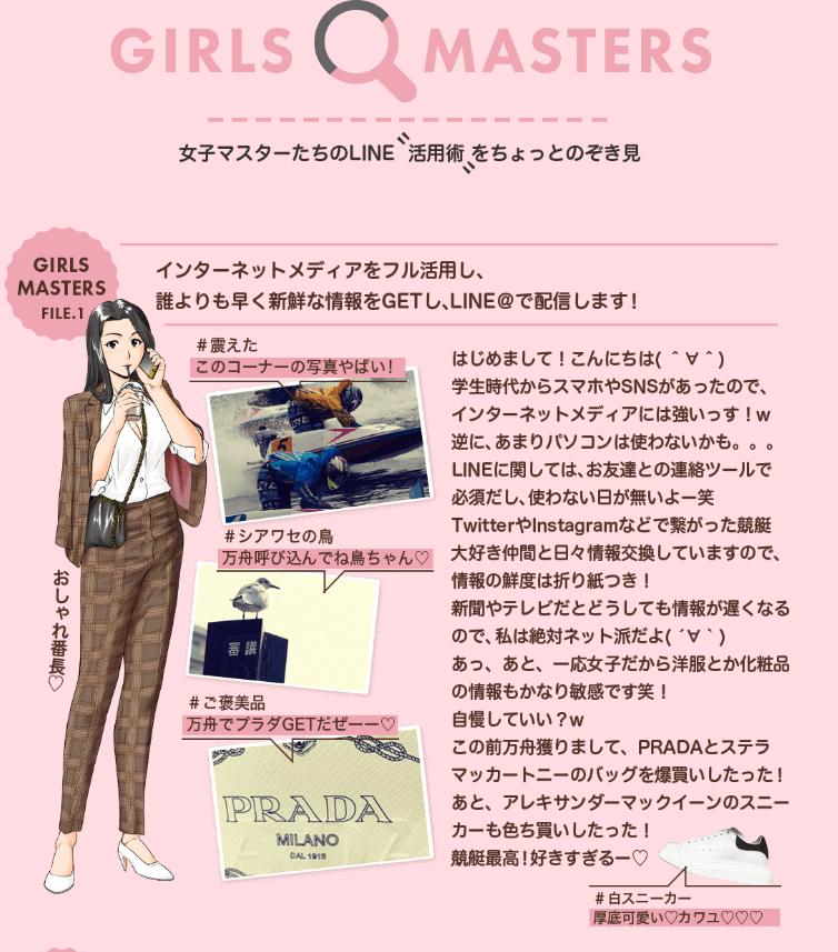 女子マスターズのライン活用術