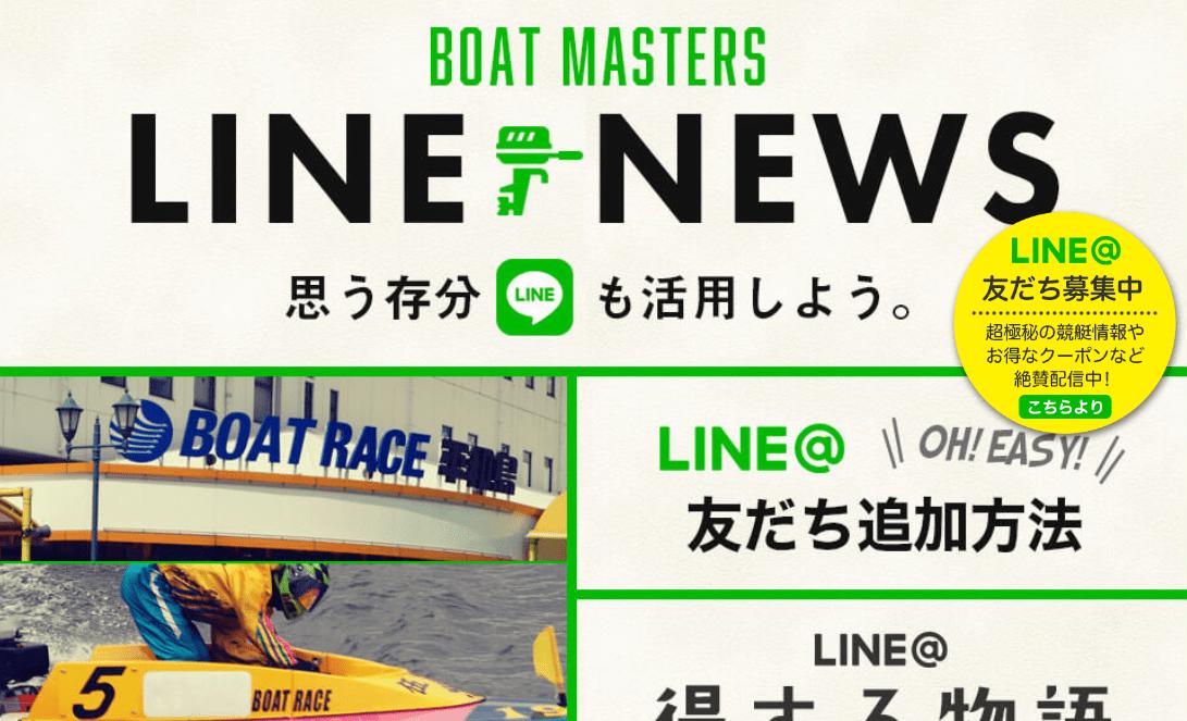 ボートマスターズ ライン登録