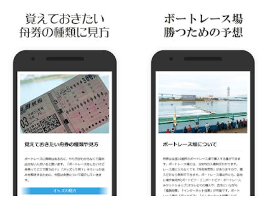 競艇予想アプリ【ボートレース】