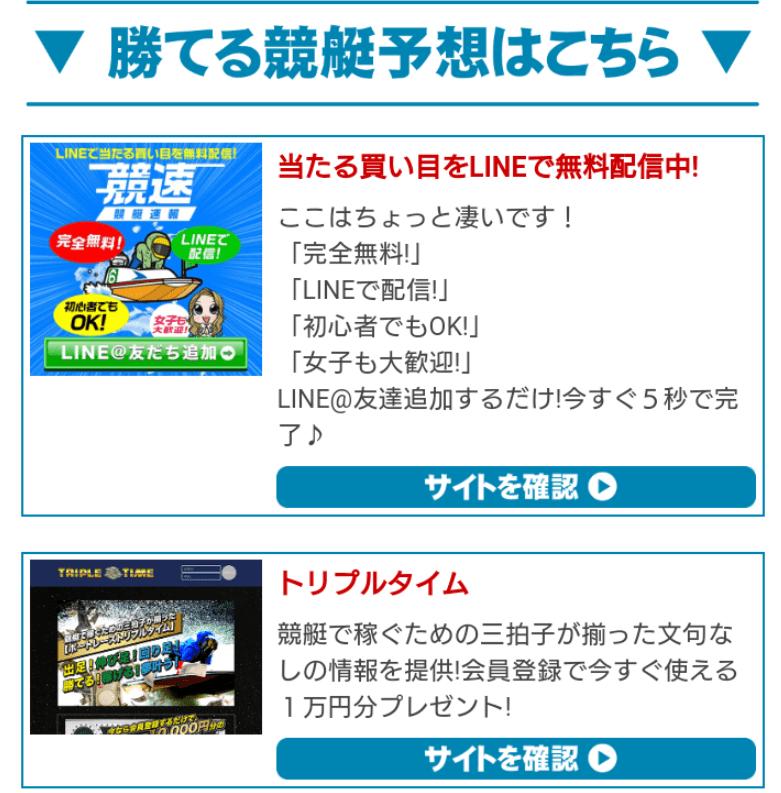 有料競艇予想サイト 紹介