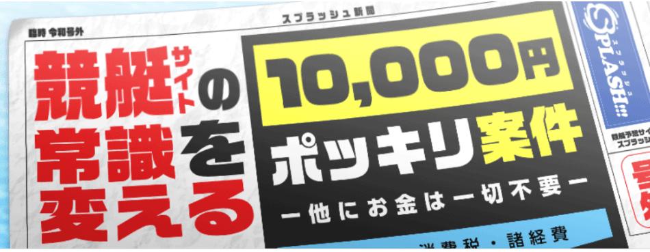 10,000円で推定配当額200,000円情報を初回限定で提供
