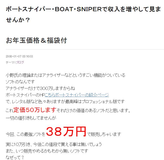 ボートスナイパー・BOAT・SNIPERで収入を増やして見ませんか?