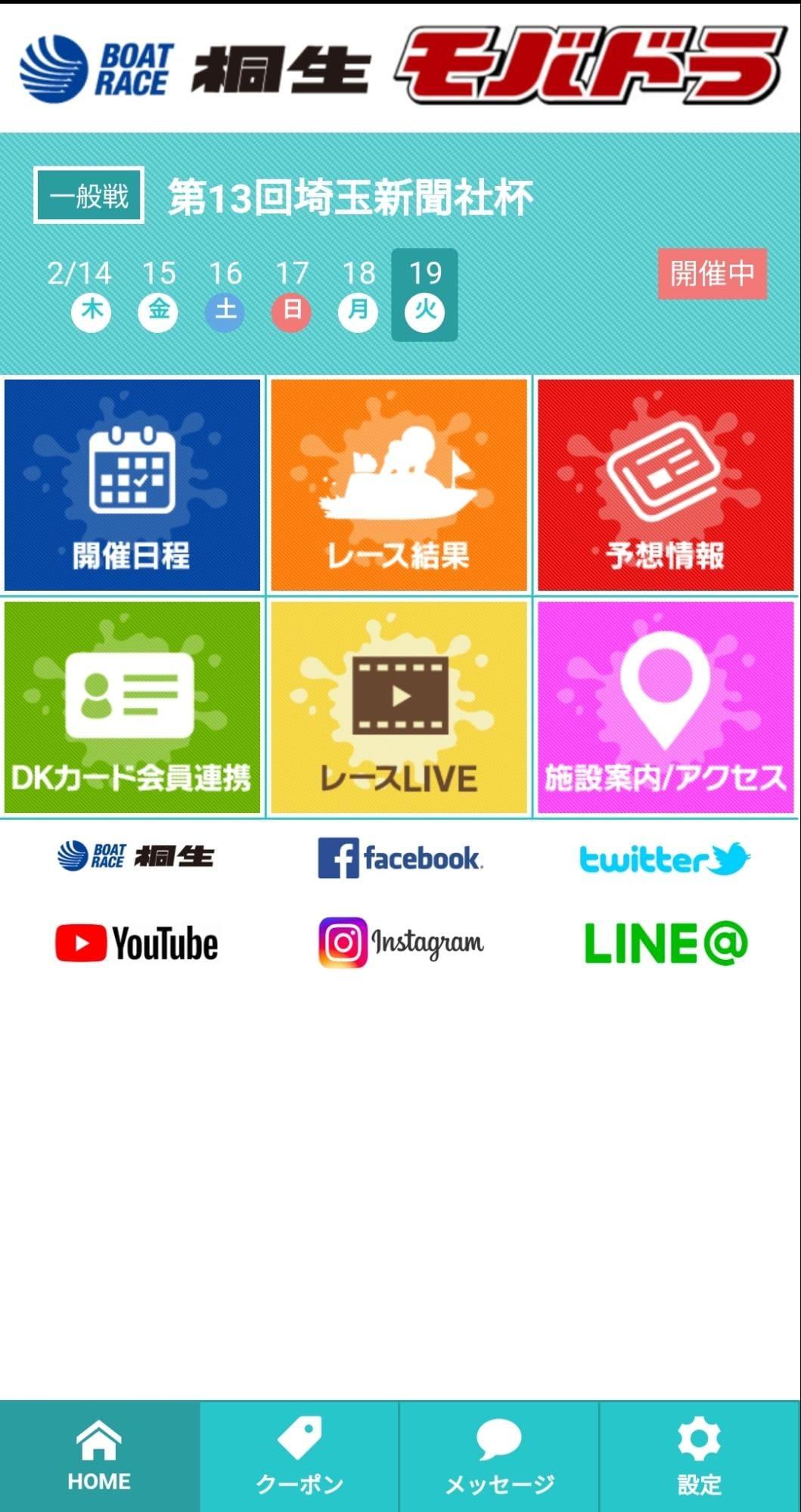 桐生競艇場公式アプリ