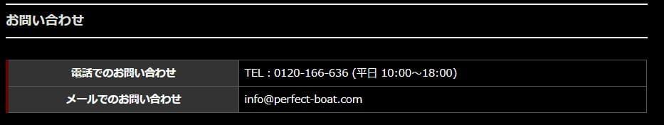 パーフェクトボート お問い合わせ