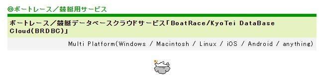 team-nave BoatRace/KyoTei DataBase Cloud