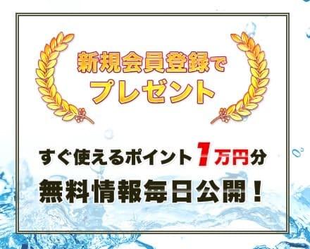 競艇ライナー 会員登録特典