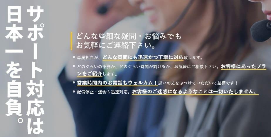 ジャックポット サポートは日本一