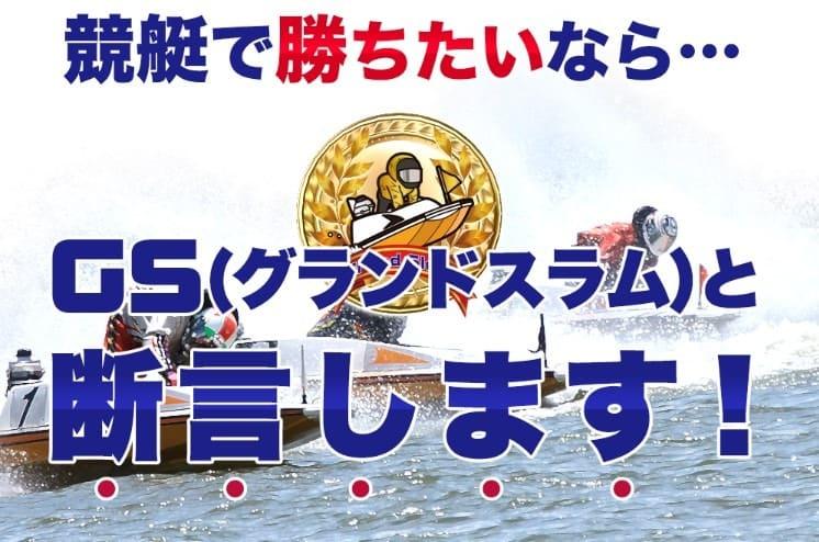 グランドスラム 競艇で勝ちたいならGS