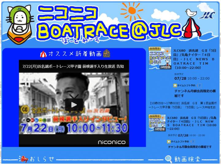 浜名 湖 競艇 ライブ 中継