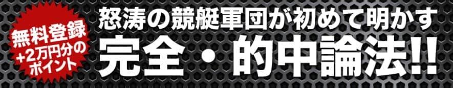 競艇レンジャー 会員登録特典