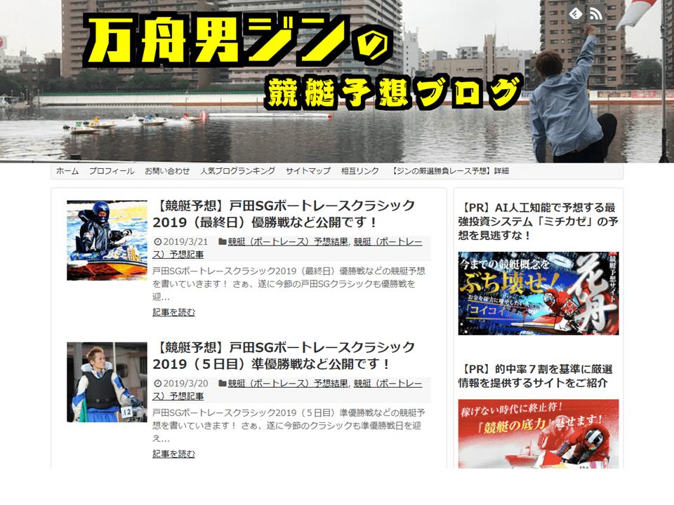 万舟男ジンの競艇予想ブログ