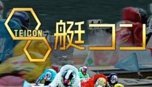 競艇予想サイト「艇コン」は競艇予想に役立つ情報を数値化して提供!口コミ・評判・評価