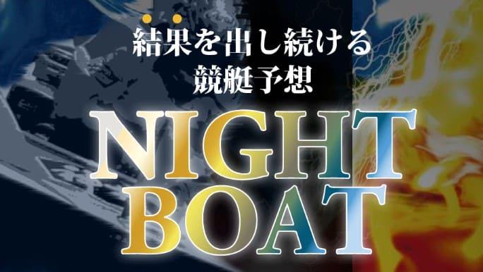 競艇予想サイト「ナイトボート」はナイターレースに圧倒的な自信を持っている!口コミ・評判・評価