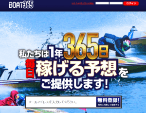 BOAT365(ボート365)は毎日3連単予想を無料提供!?口コミや評判を検証