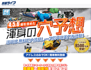 競艇ライフは3万円で月額情報を提供!?口コミや評判、ポイントの使い道を検証
