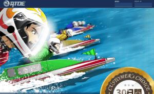 ライド(RIDE)の30日間全額保証制度は競艇予想サイトNO1!?口コミ・評判・評価を検証