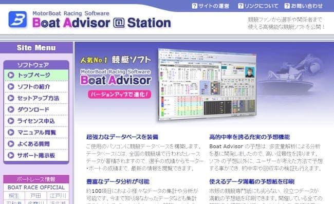 競艇ソフト「Boat Advisor(ボートアドバイザー)」の使い方・設定方法・評判を紹介