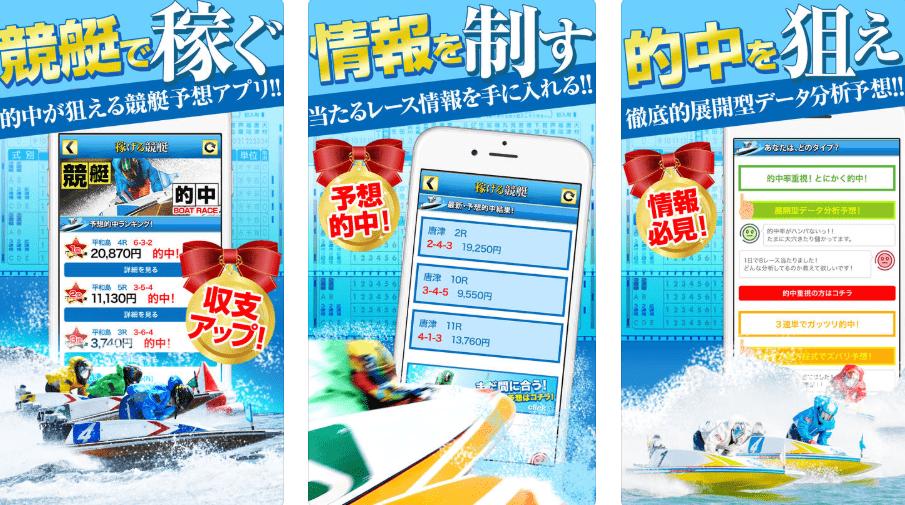 稼げる!競艇予想アプリは競艇予想サイトへの誘導が目的!!口コミ・評判・評価を検証