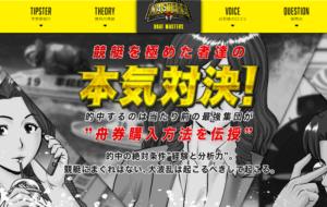 競艇予想サイト「ボートマスターズ(BOATMASTERS)」を検証!!