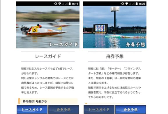 競艇予想アプリ「万舟券予想」は激舟への誘導アプリ!実際にインストールして検証
