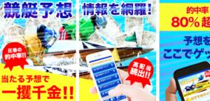 競艇予想アプリ「競艇予想ナビ」はインストールする価値0!!実際にインストールして検証