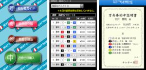 競艇予想アプリ「競艇初心者ガイド」は出目を簡単にチェックできる!インストールして検証