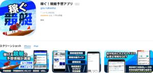 稼ぐ!競艇予想アプリの超便利な5つのコンテンツを厳選紹介