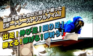 競艇予想サイト「トリプルタイム(TRIPLE TIME)」の電話アンケートはかなり危険!実際に登録して検証