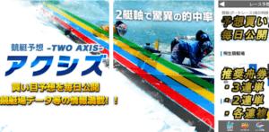 競艇予想アプリ「競艇予想アクシズ」の予想は当たるのか!?全10レースを徹底検証
