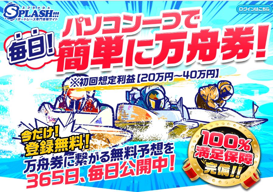 スプラッシュ(SPLASH)という競艇予想サイトで35万円獲得!!口コミや評価を検証