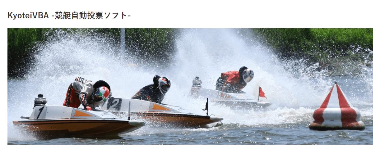 競艇自動投票ソフト KyoteiVBA