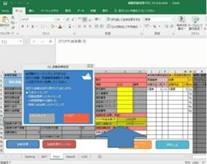 競艇自動投票ソフト「KyoteiVBA」の利用方法や無料版のダウンロード方法を紹介