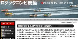 競艇予想ソフト「ロジックコンビ競艇~Winning all the time in Kyotei~」の評判は「使いづらい」と不評!?口コミを徹底検証