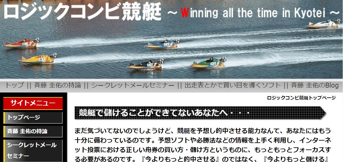 ロジックコンビ競艇~Winning all the time in Kyotei~