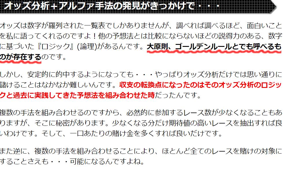 斉藤 圭介 ロジック