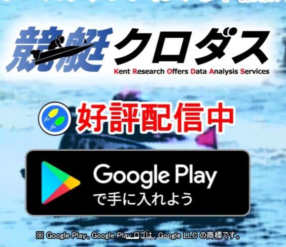 改良を重ね続ける競艇アプリ「競艇クロダス」が熱い!3つの独自サービスの紹介と予想を検証