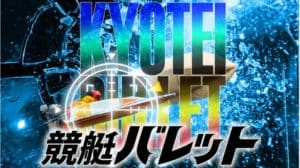 競艇バレットは料金0円で12万円稼げた優良競艇予想サイト!無料予想5レースで検証
