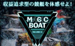 マジックボート(MAGICBOAT)は3日連続検証して1万550円稼げた競艇予想サイト