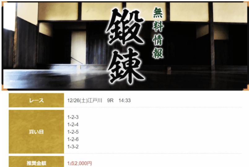 江戸川9R