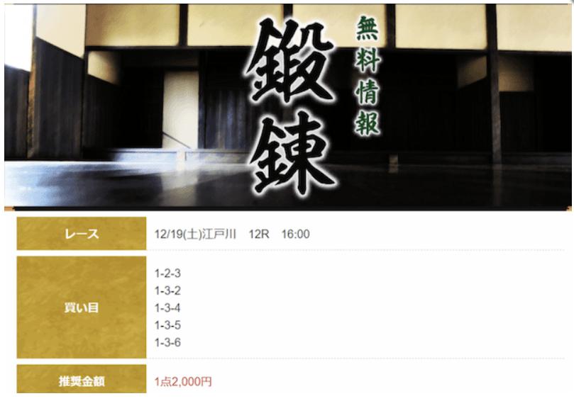 江戸川12R