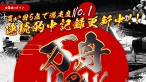 競艇予想サイト「万舟ジャパン(JAPAN)」の有料情報を購入した結果たった1日で48万円獲得!