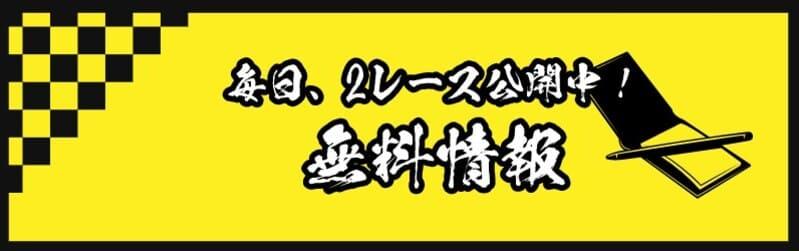 万舟ジャパンの無料情報