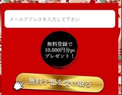 万舟ジャパンの登録フォーム