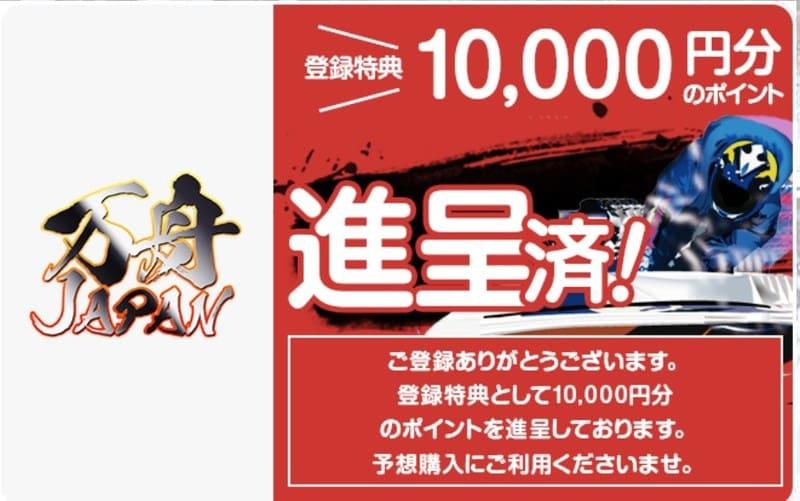 万舟ジャパンの登録特典