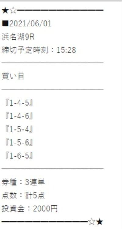 万舟ジャパンの有料情報1レース目の買い目