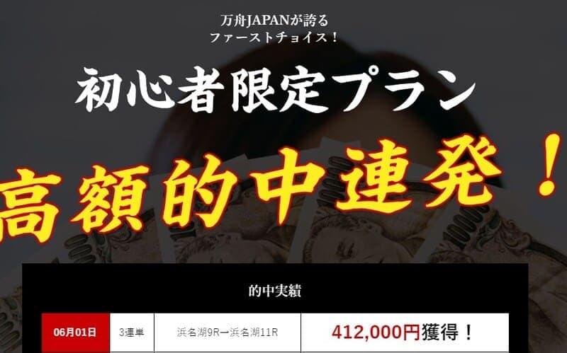 参加したレースが万舟ジャパンの的中更新実績に掲載
