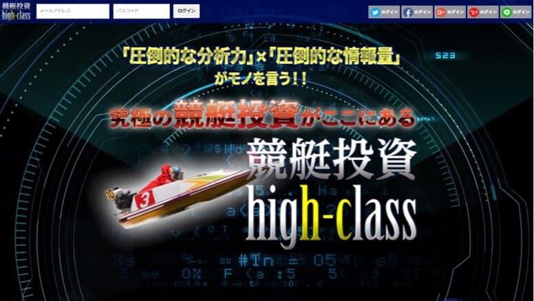 競艇投資ハイクラスという競艇予想サイトを無料情報5レースで検証!