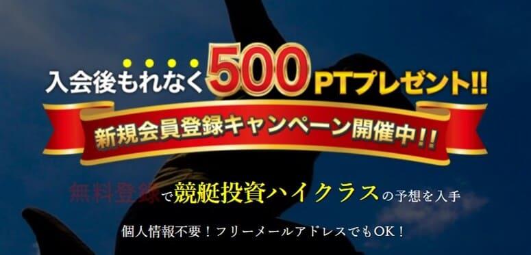 登録特典は5,000円分の500ポイント