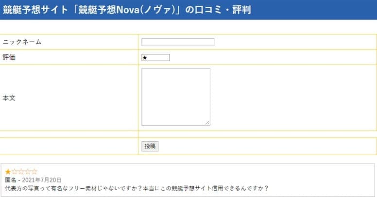 競艇予想Nova(ノヴァ)の口コミ
