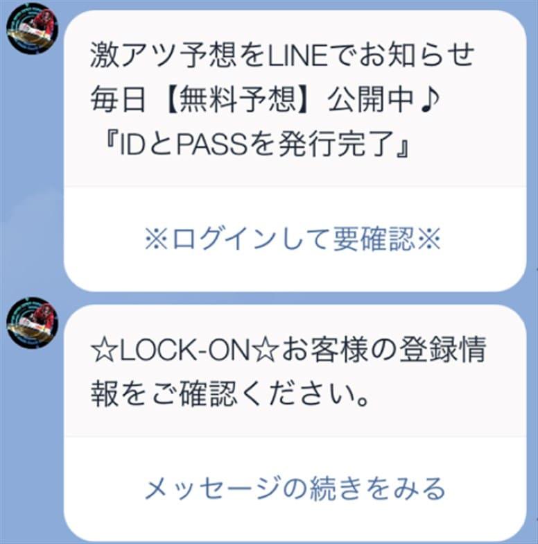競艇ロックオン Lineのメッセージからログイン